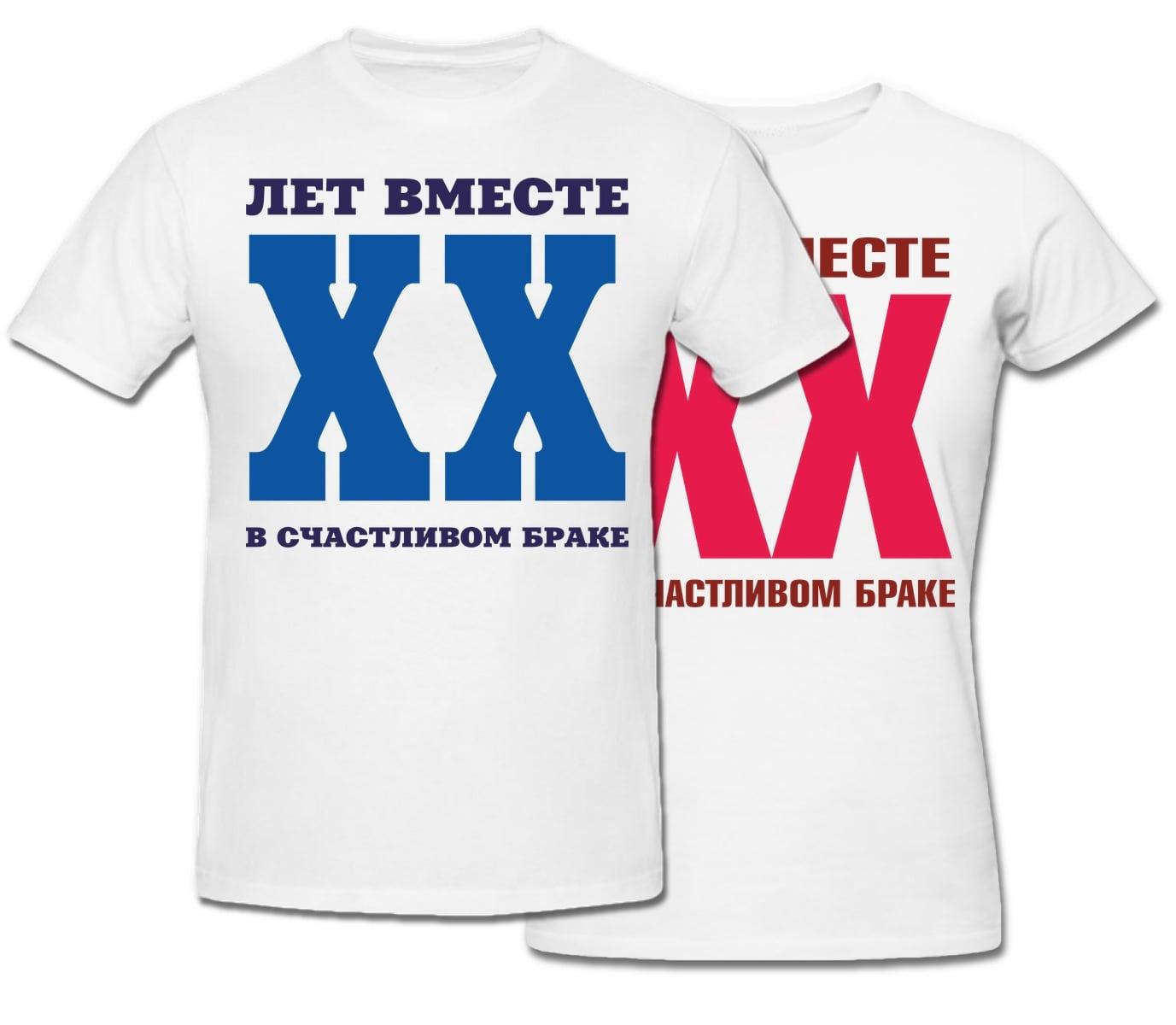 Комплект прикольных парных футболок с принтом *ХХ лет вместе в счастливом браке*