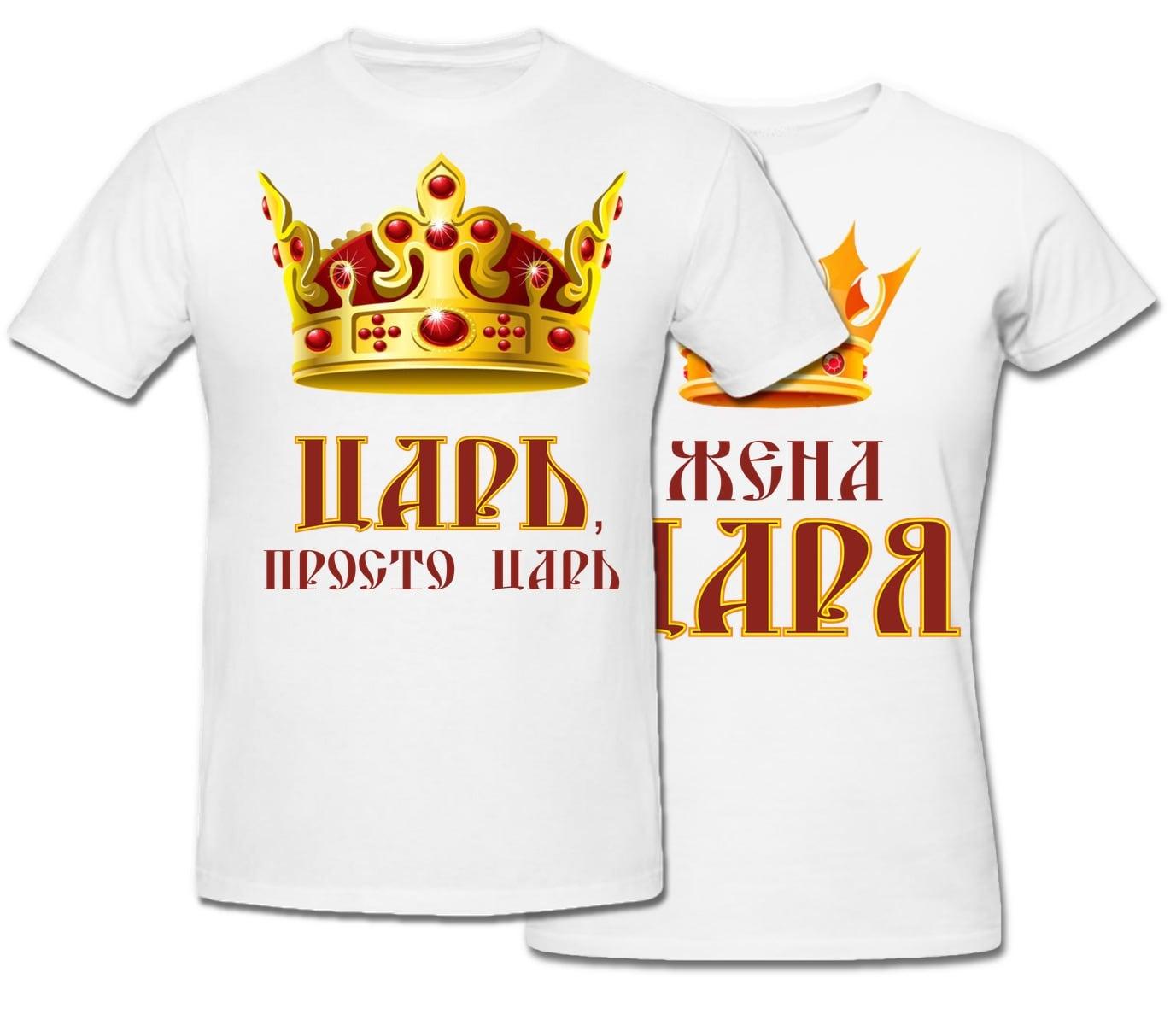 Комплект прикольных парных футболок с принтом *Семья Царя*