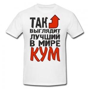 Футболка *Так выглядит лучший в мире кум*Яркая футболка с забавной надписью<br>