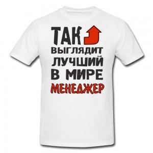 Футболка *Так выглядит лучший в мире менеджер*Яркая футболка с забавной надписью<br>
