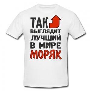 Футболка *Так выглядит лучший в мире моряк*Яркая футболка с забавной надписью<br>