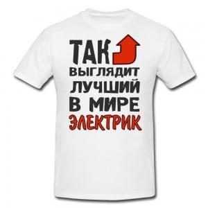Футболка *Так выглядит лучший в мире электрик*Яркая футболка с забавной надписью<br>