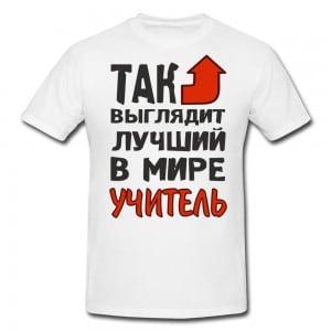 Футболка *Так выглядит лучший в мире учитель*Яркая футболка с забавной надписью<br>