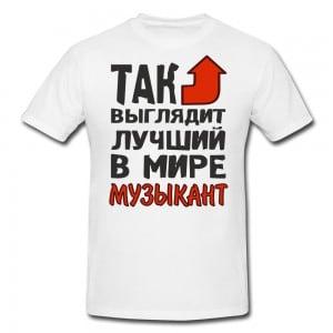 Футболка *Так выглядит лучший в мире музыкант*Яркая футболка с забавной надписью<br>