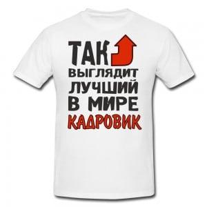Футболка *Так выглядит лучший в мире кадровик*Яркая футболка с забавной надписью<br>