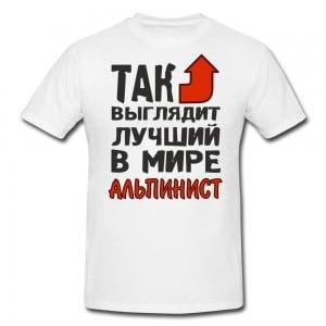 Футболка *Так выглядит лучший в мире альпинист*Яркая футболка с забавной надписью<br>