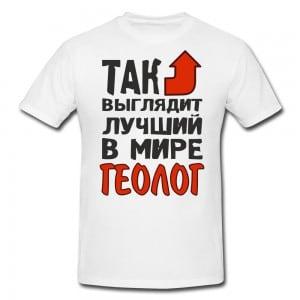 Футболка *Так выглядит лучший в мире геолог*Яркая футболка с забавной надписью<br>