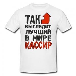 Футболка *Так выглядит лучший в мире кассир*Яркая футболка с забавной надписью<br>