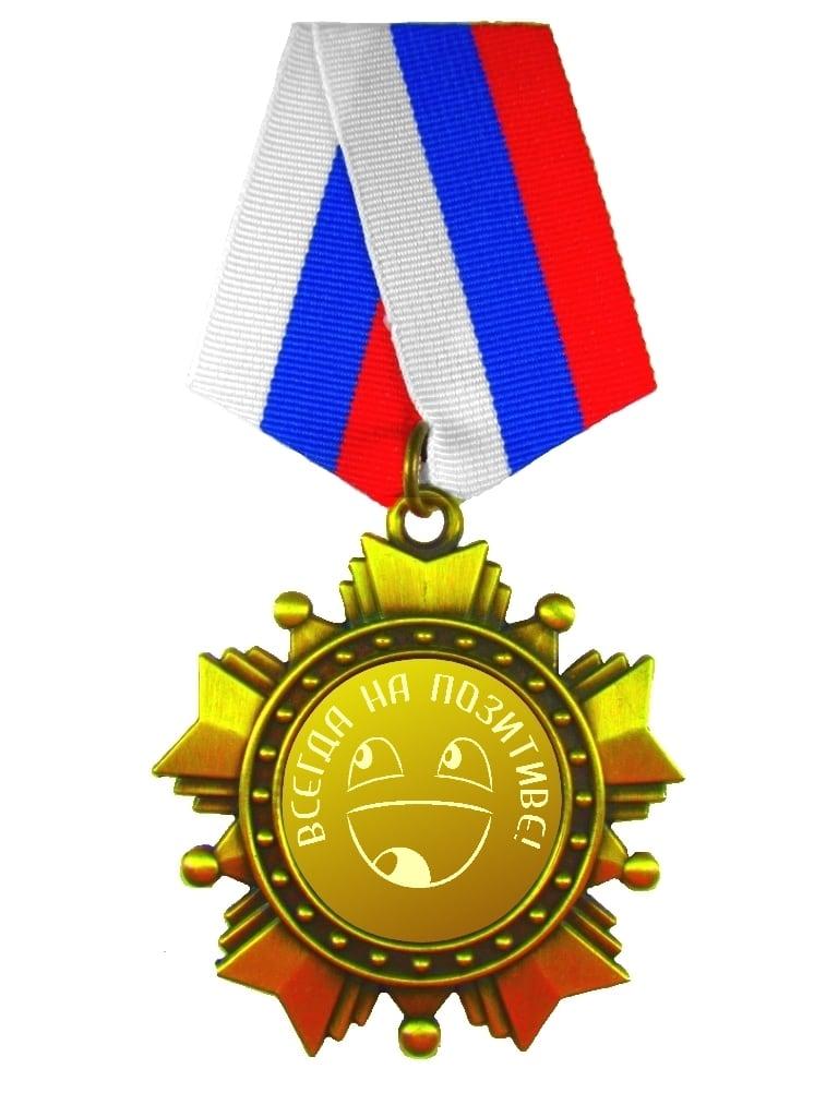 Орден *Всегда на позитиве*