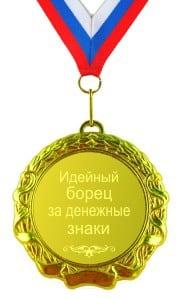 Купить Медаль *Идейный борец за денежные знаки* в интернет-магазине подарков. Огромный выбор необычных подарков и сувениров широкого ценового диапазона!