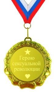 Купить Медаль *Герою сексуальной революции* в интернет-магазине подарков. Огромный выбор необычных подарков и сувениров широкого ценового диапазона!