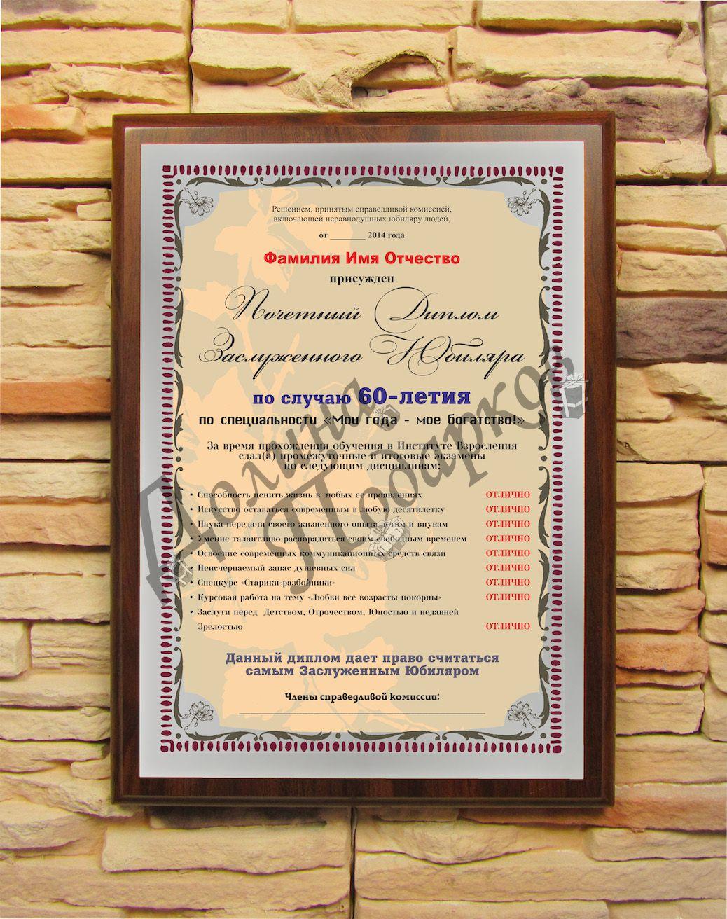 Подарочный диплом (плакетка) *Почетный диплом заслуженного юбиляра на 60-летие*