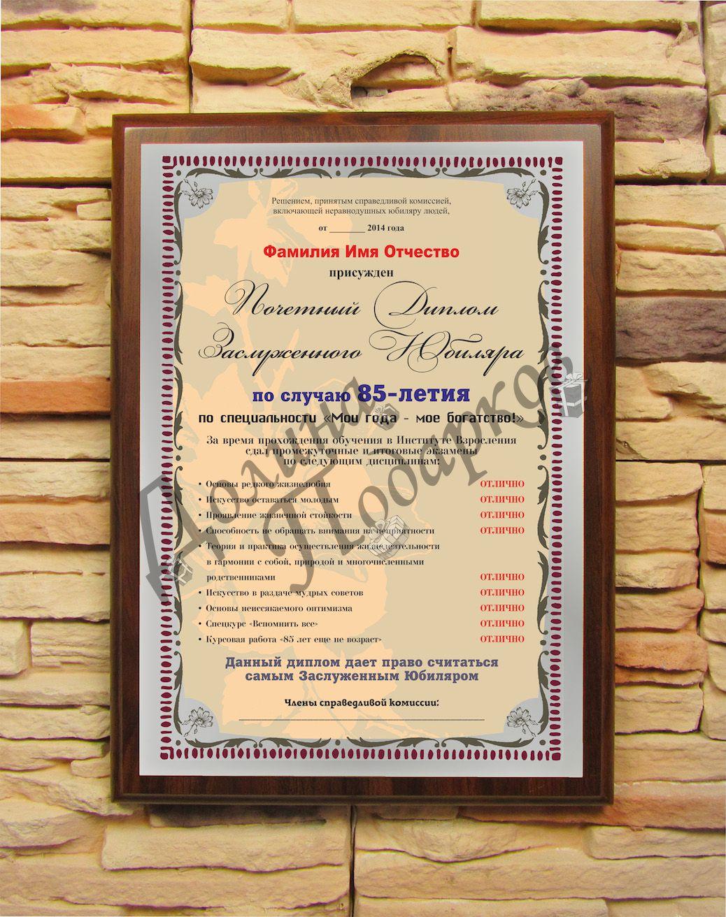 Подарочный диплом (плакетка) *Почетный диплом заслуженного юбиляра на 85-летие*