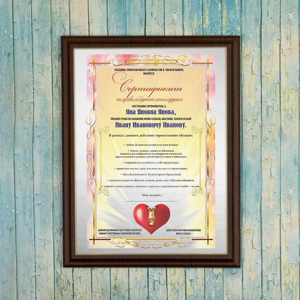 Купить Сертификат на право обладания моим сердцем (мужской) в интернет-магазине подарков. Огромный выбор необычных подарков и сувениров широкого ценового диапазона!