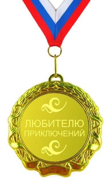 Медаль *Любителю приключений*