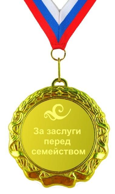 Купить Медаль *За заслуги перед семейством* в интернет-магазине подарков. Огромный выбор необычных подарков и сувениров широкого ценового диапазона!