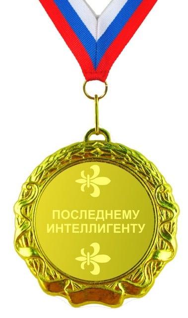 Купить Медаль *Последнему интеллигенту* в интернет-магазине подарков. Огромный выбор необычных подарков и сувениров широкого ценового диапазона!