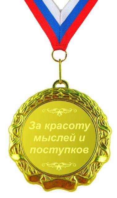 Купить Медаль *За красоту мыслей и поступков* в интернет-магазине подарков. Огромный выбор необычных подарков и сувениров широкого ценового диапазона!