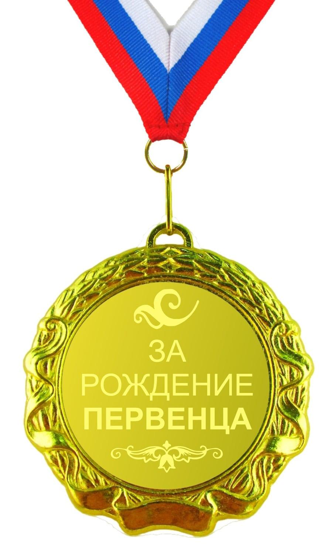 Купить Медаль *За рождение первенца* в интернет-магазине подарков. Огромный выбор необычных подарков и сувениров широкого ценового диапазона!