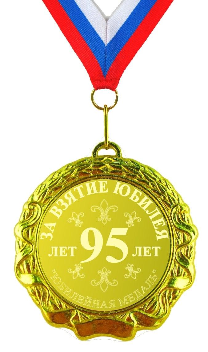 Купить Юбилейная медаль 95 лет в интернет-магазине подарков. Огромный выбор необычных подарков и сувениров широкого ценового диапазона!
