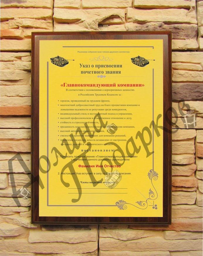 Подарочный диплом (плакетка) *Главнокомандующий компании*