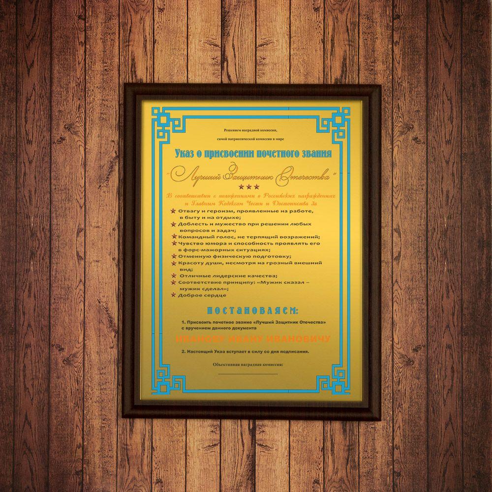 Купить Подарочный диплом (плакетка) *Лучший Защитник Отечества* в интернет-магазине подарков. Огромный выбор необычных подарков и сувениров широкого ценового диапазона!