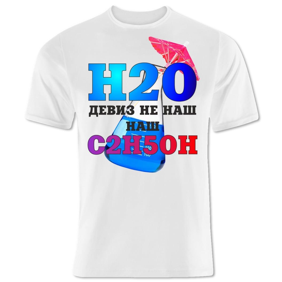 Купить Футболка *H2O девиз не наш* мужская в интернет-магазине подарков. Огромный выбор необычных подарков и сувениров широкого ценового диапазона!