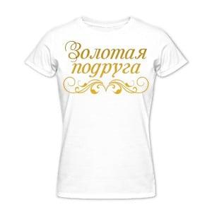 Футболка *Золотая подруга*Яркая футболка с забавной надписью<br>
