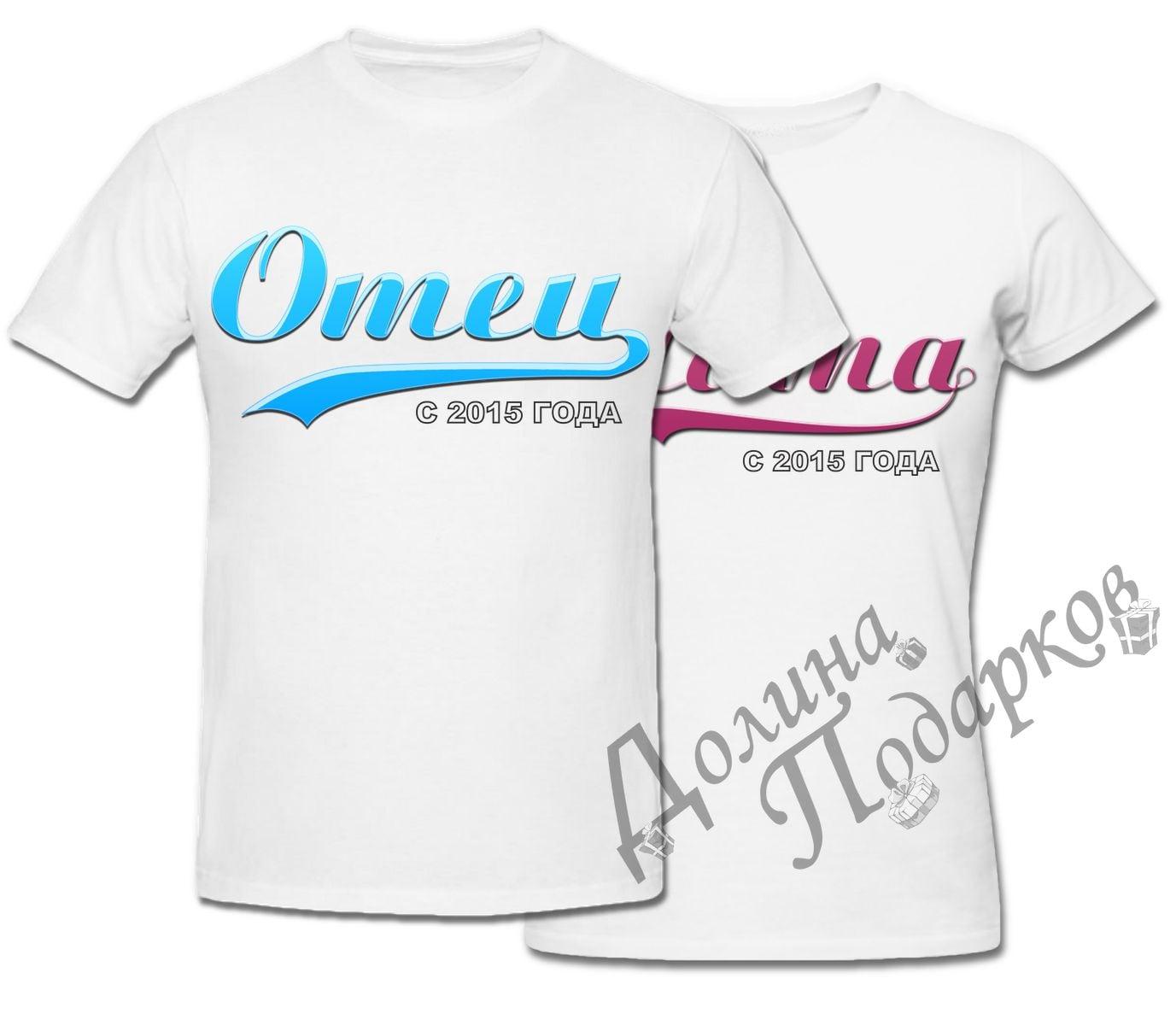 Комплект прикольных парных футболок *Родители с 2021 года*