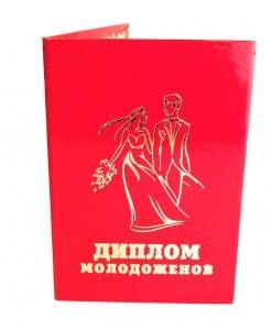 Диплом МолодоженовОригинальный шуточный диплом<br>