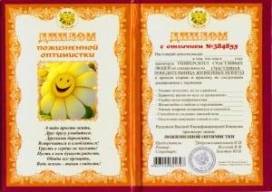 Диплом Пожизненной Оптимистки от Долина Подарков