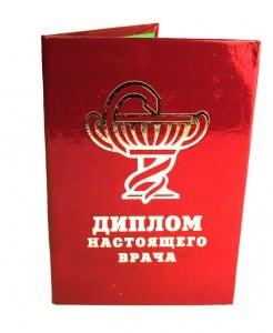 Диплом Настоящего ВрачаОригинальный шуточный диплом<br>