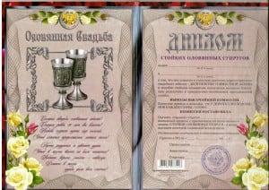 Диплом С Годовщиной Свадьбы 10 лет от Долина Подарков