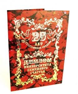 Диплом С Годовщиной Свадьбы 25 летОригинальный шуточный диплом<br>