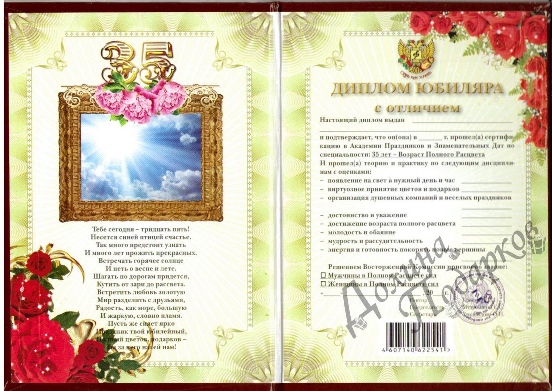 Шуточные поздравления в стихах с подарками женщине ЮбиляРУ 88