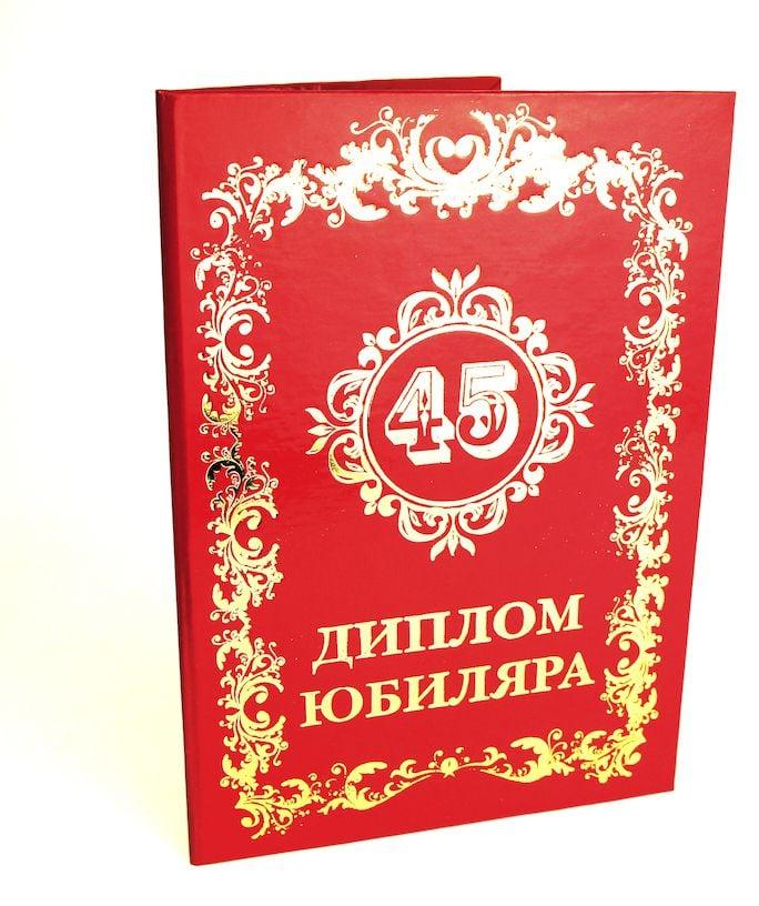 Диплом Юбиляра 45 лет