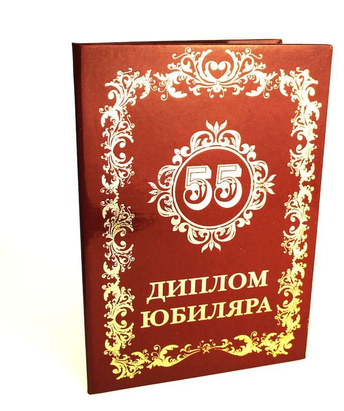 Диплом Юбиляра 55 лет