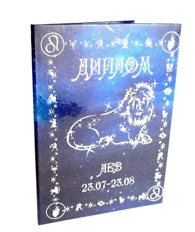 Диплом Знак Зодиака Лев