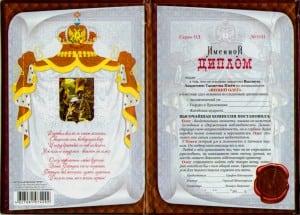 Диплом Именной *Олег* от Долина Подарков