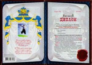 Диплом Именной *Павел* от Долина Подарков