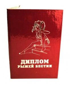Диплом Рыжей БестииОригинальный шуточный диплом<br>