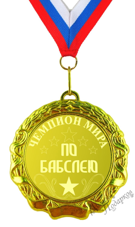 Медаль *Чемпион мира по бабслею*