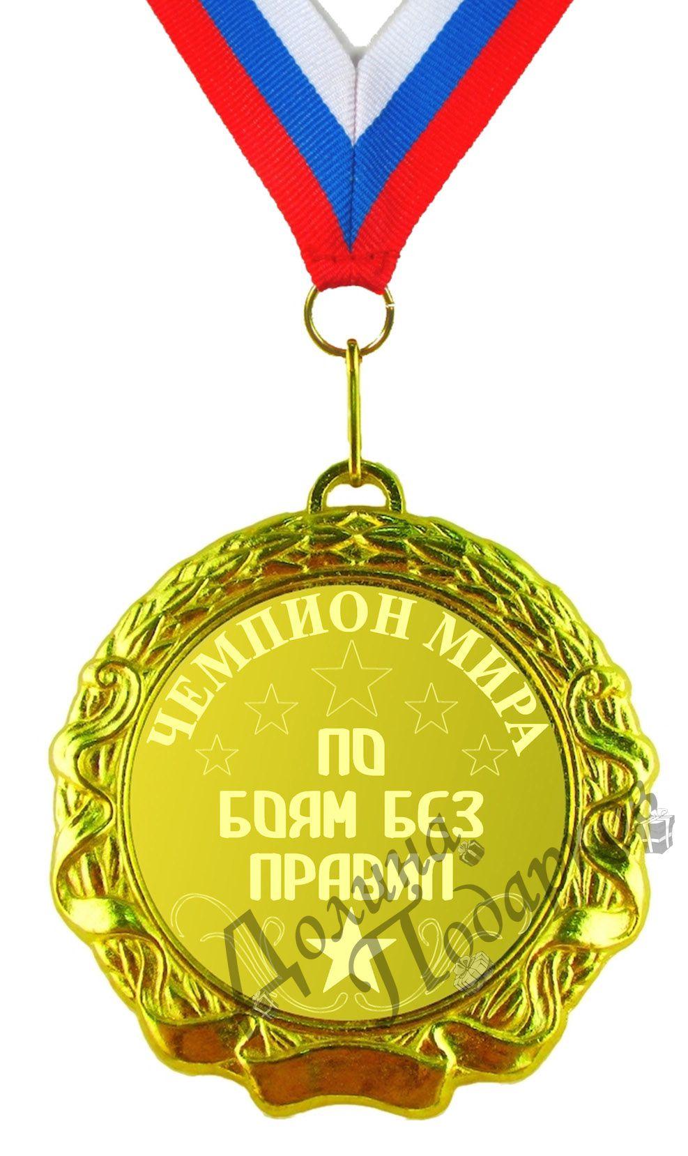Купить Медаль *Чемпион мира по боям без правил* в интернет-магазине подарков. Огромный выбор необычных подарков и сувениров широкого ценового диапазона!