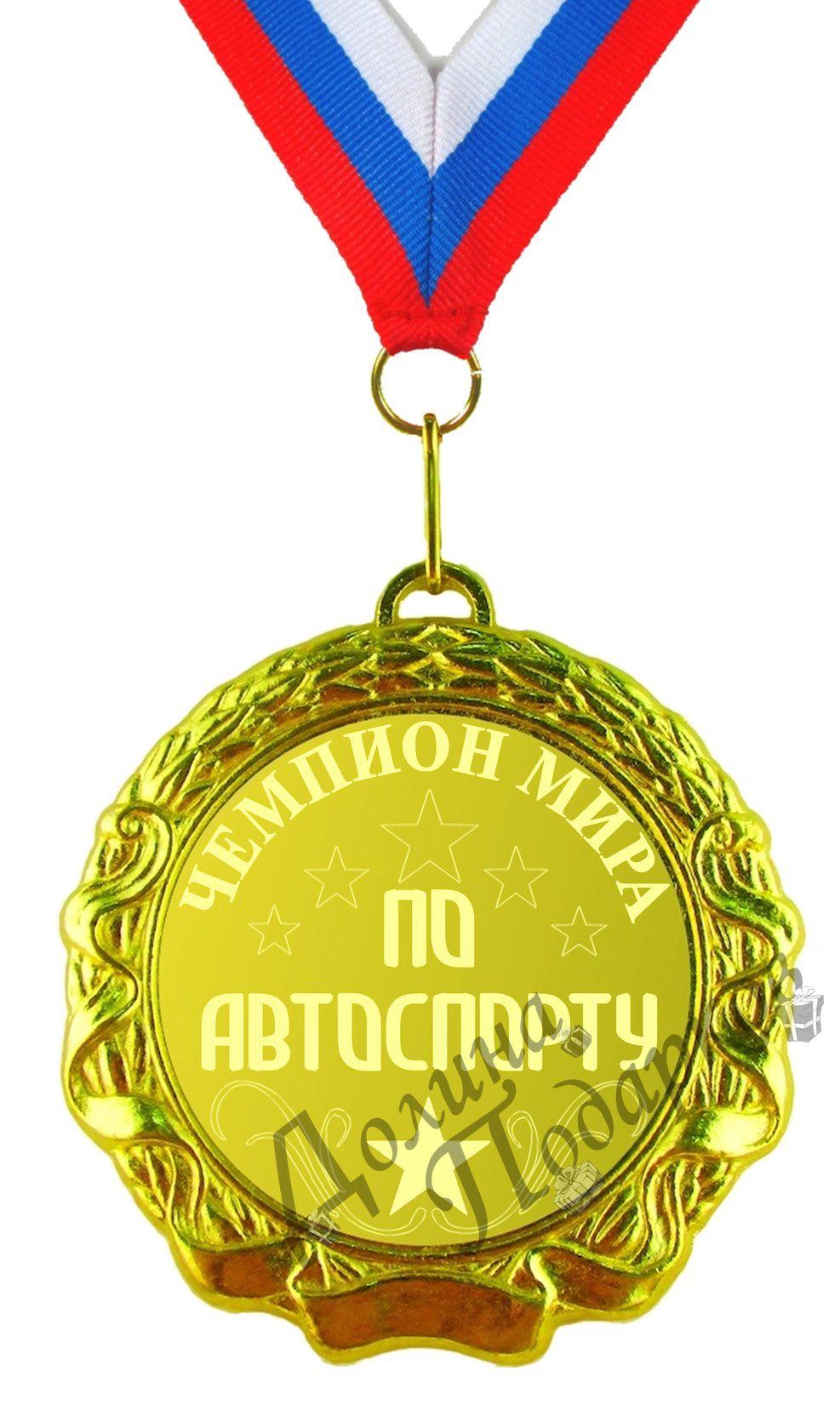 Купить Медаль *Чемпион мира по автоспорту* в интернет-магазине подарков. Огромный выбор необычных подарков и сувениров широкого ценового диапазона!