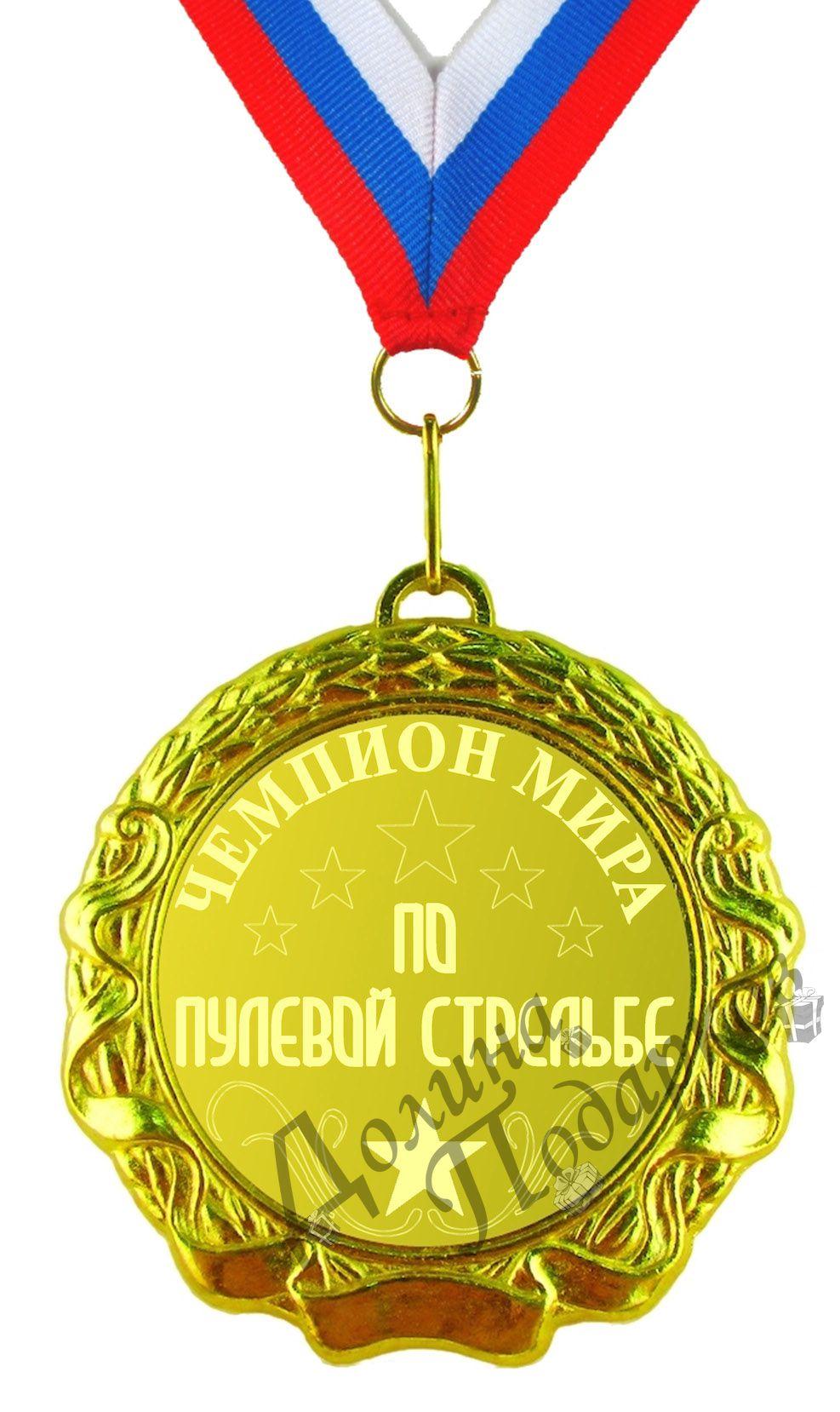Купить Медаль *Чемпион мира по пулевой стрельбе* в интернет-магазине подарков. Огромный выбор необычных подарков и сувениров широкого ценового диапазона!