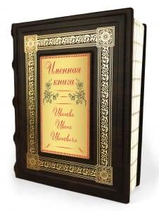 Именная книга в кожаном переплетеУникальный именной подарок на день рождения или юбилей<br>