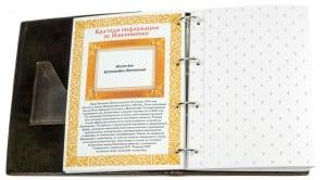 Именная книга в кожаном переплете от Долина Подарков
