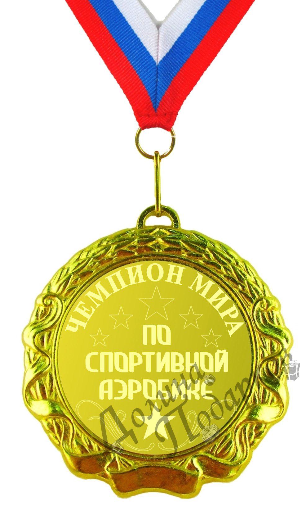 Купить Медаль *Чемпион мира по спортивной аэробике* в интернет-магазине подарков. Огромный выбор необычных подарков и сувениров широкого ценового диапазона!