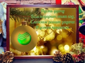 Новогодняя картина - поздравление от компании от Долина Подарков
