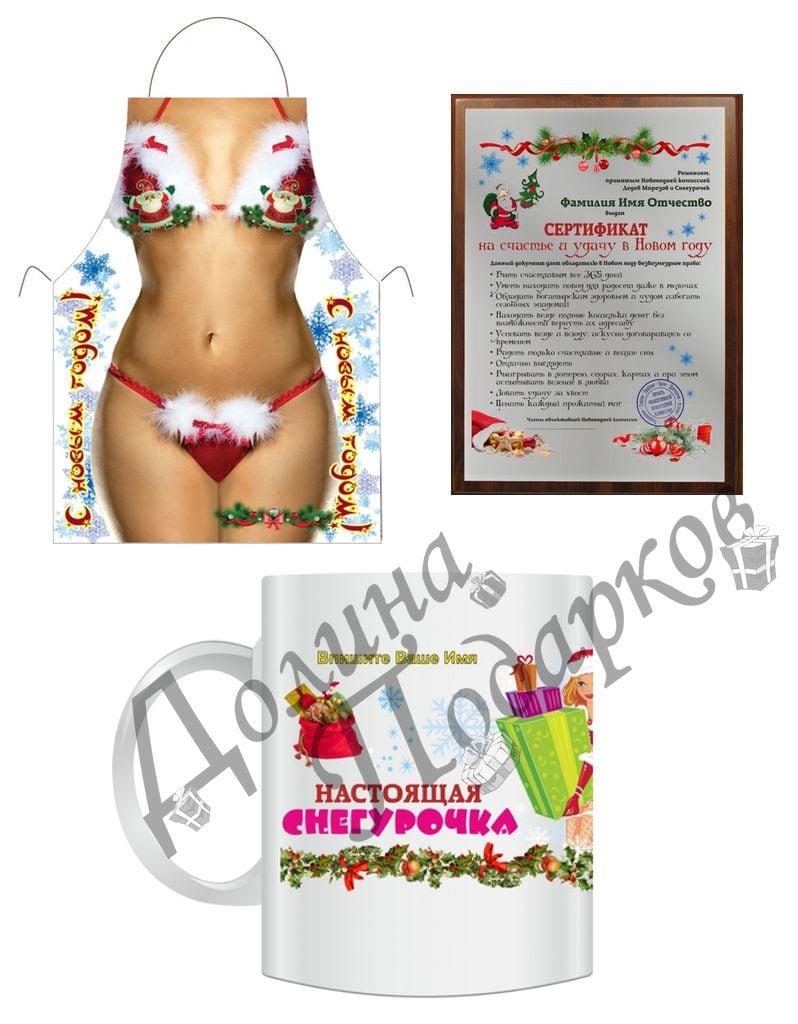 Купить Подарочный набор *Новогодний* для девушки в интернет-магазине подарков. Огромный выбор необычных подарков и сувениров широкого ценового диапазона!